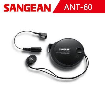 【SANGEAN】收音機外接式調頻短波天線ANT-60