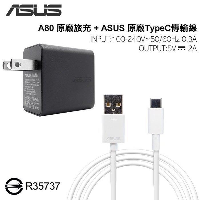 ASUS 原廠旅充組 A80 旅充頭+Type C 傳輸線 ZenFone ZE620KL/ZS620KL
