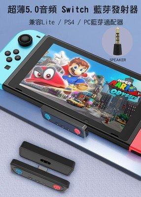 *Phone寶*SWITCH 超薄藍芽音頻發射器 藍芽5.0 音频 兼容Lite / PS4 / PC