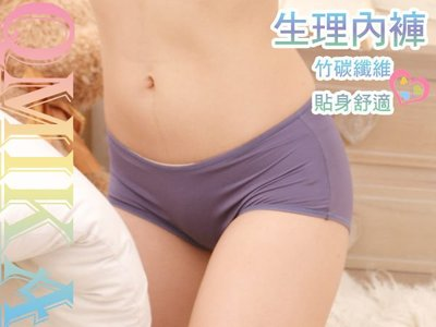 Q米卡內衣〃中低腰三角生理褲~竹碳纖維~吸汗透氣~加強防水處理 M L XL 7022