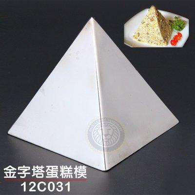 大慶餐飲設備 金字塔蛋糕模 12C031 飯模 蛋糕模 不鏽鋼模具 嚞