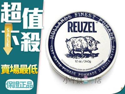 《小平頭香水店》REUZEL CLAY MATTE 白豬 豬油 無光澤髮蠟 12oz