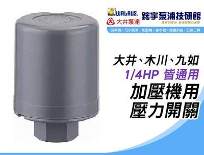 (含稅)歡迎【鋐宇泵浦技研館】大井 1/4HP  1.2-2.4 原廠 加壓機用 壓力開關 木川、九如 它牌皆通用