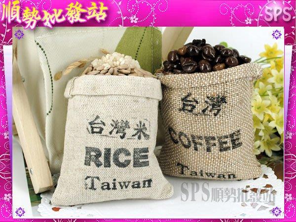 【順勢批發站】台灣米 RICE Taiwan 米袋冰箱貼 咖啡麻布袋,手作仿真食物磁鐵