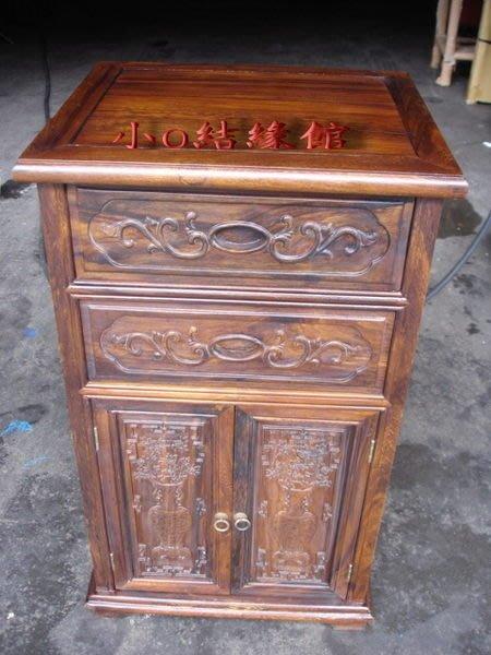 小o結緣館仿古傢俱....雙抽雙門刻花櫃'''收納櫃'''''飲水機櫃(雞翅木)48x42x81