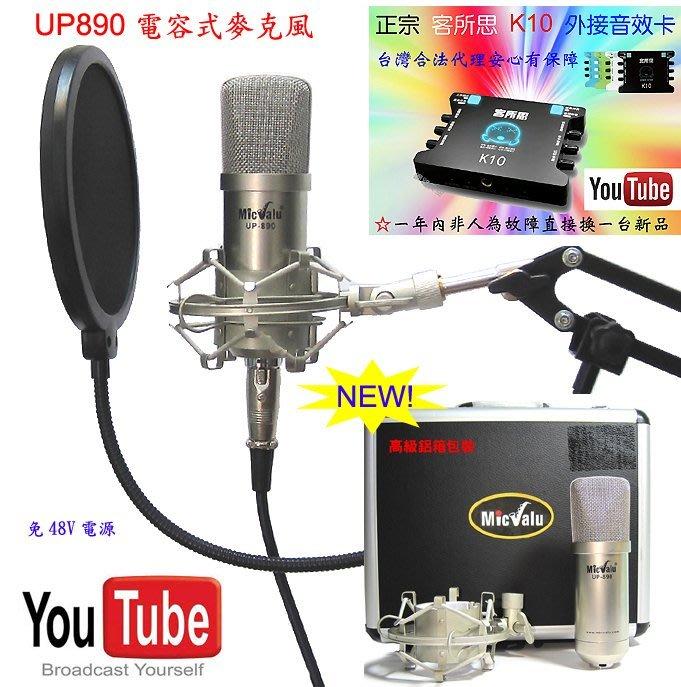 歡歌手機唱歌錄音要買就買中振膜 非一般小振膜K10迴音機麥克風UP890+NB35懸臂支架+雙層防噴網 送166音效