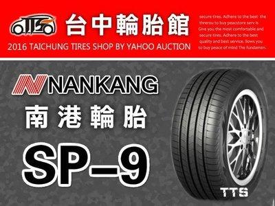 【台中輪胎館】NAKANG SP-9 南港輪胎 SP9 235/55/17 請來電洽詢更優惠喔!!!!