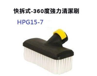 【Reaim萊姆直營】萊姆高壓清洗機 洗車機 快拆式清潔刷噴頭 快拆式機型適用 HPG15-7