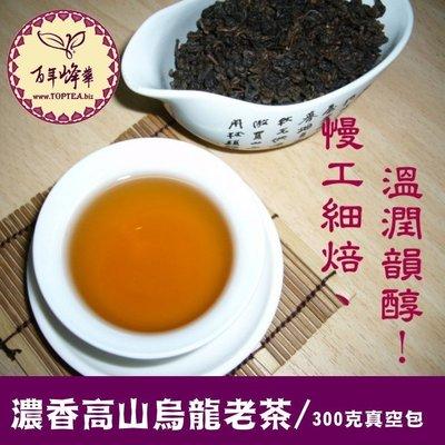【濃香高山烏龍老茶】熟茶300g批發價《老禪燒茶。台灣老茶功夫茶》5斤送半斤(10送1包)