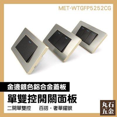 【丸石五金】雙開關電燈 MET-WTGFP5252CG 電燈開關座 推薦 材料行 推薦 室內裝修