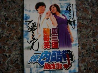 豬哥亮 一條內酷帶 親筆簽名 專輯CD附DVD