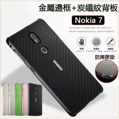 碳纖紋護盾 諾基亞 Nokia 7 Plus 手機殼 諾基亞 7 金屬邊框 碳纖紋背蓋 全包邊 防摔氣墊 推拉款 保護套