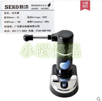 【小曖優品】新功S3桶裝水抽水器壓水器純凈水桶飲水機桶電動自動抽水器吸水器XA6.95