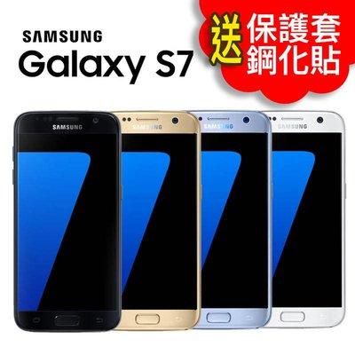 Samsung Galaxy S7 32G 單卡4G版 5.1吋 八核心 空機直購價 S7 edge 送保護殼鋼化貼