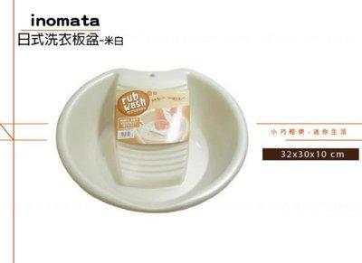 【TM430370】inomata 3116 日式洗衣板盆 - 米白《Midohouse》