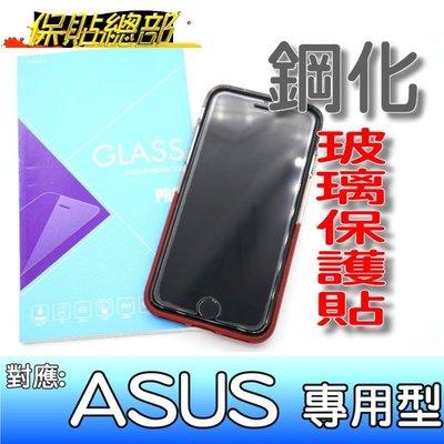 (鋼化玻璃貼)For:ASUS ZE554 ZD552 ZE552 ZE553  ZS571 玻璃螢幕保護貼