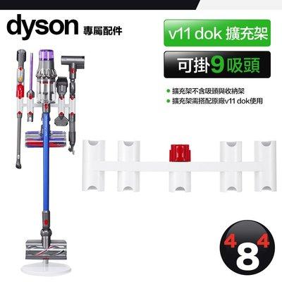 Dyson V11 DOK 收納架 擴充架 擴充支架