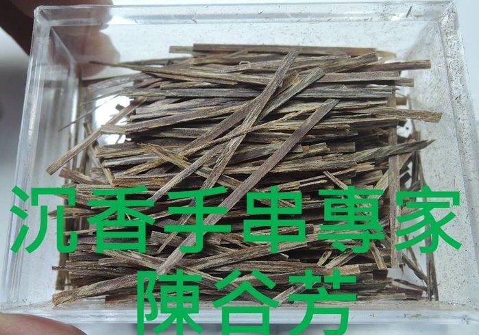 15R2越南芽莊沉香煙絲散裝 天然保真沉香片 沉水級1克450元