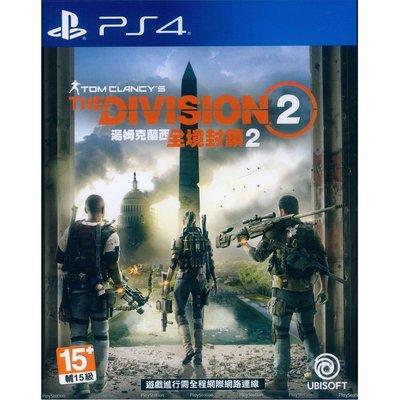 (現貨全新) PS4 湯姆克蘭西:全境封鎖 2 中英文亞版 The Division 2