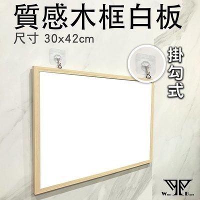 【WTB木框】質感木框系列月曆白板-全白款(30x42cm)  附配件包/黑木框/原木框/白板/月曆/含稅附發票