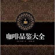2【食譜】品味生活系列1:咖啡品鑒大全 精裝