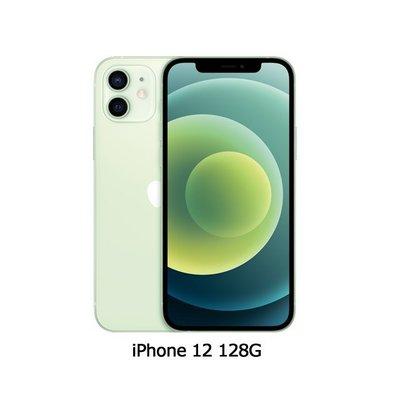 Apple iPhone 12 128G((空機)全新未拆封原廠公司貨11 XS XR I12 I11 PRO MAX