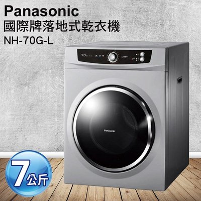 ☎『私訊優惠』Panasonic【NH-70G】國際牌7公斤落地型乾衣機~過熱斷電安全保護裝置