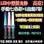 LED螢光棒 八段亮法 發光棒 應援棒 燈板棒 應援手燈 燈牌 光棒  閃光棒 晶彩螢光棒