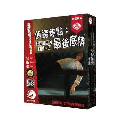【陽光桌遊】偵探焦點:最後底牌 Crime:Zone 繁體中文版 正版桌遊 滿千免運