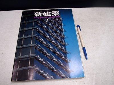 【懶得出門二手書】《新建築3》the japan architect:1991 │七成新(B25E21)
