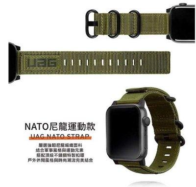 新款特價  免運 UAG Apple Watch 42/44mm Nato錶帶 不鏽綱特製扣環 蘋果手錶帶40mm