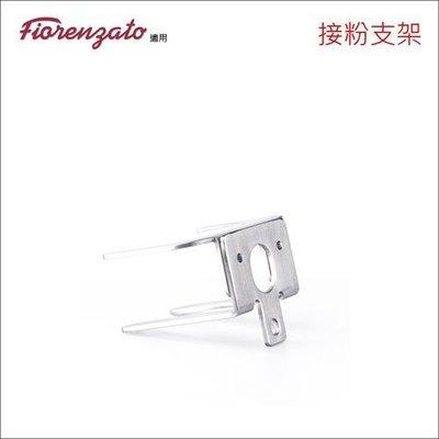 【HG0928】免運 附發票 Fiorenzato適用 #304不鏽鋼接粉支架 (1705)