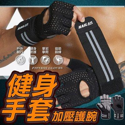 【現貨-免運費!台灣寄出】健身手套 止滑透氣耐磨 加壓護腕 重訓手套 半指 運動手套 護腕 手套 健身 啞鈴 訓練手套