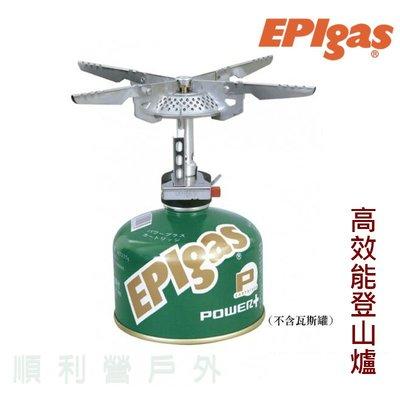 日本EPIGAS NEO STOVE 高效能登山爐 S-1030 攻頂爐 登頂爐 登山爐 爐具 OUTDOOR NICE