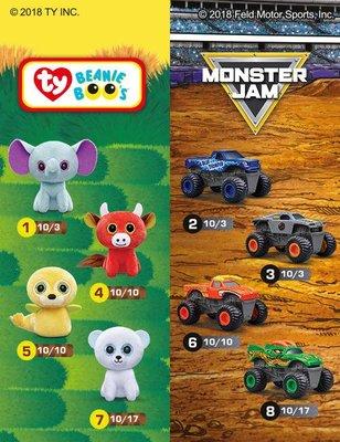 2018麥當勞《Monster Jam & Ty Beanie Boos》熊熊每套四款只要99元