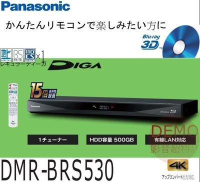 ㊑DEMO影音超特店㍿日本國際Panasonic DMR-BRS530 BS藍光錄放影機500G1番組録画BD播放機