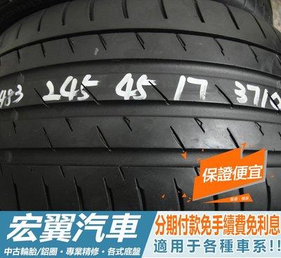 【新宏翼汽車】中古胎 落地胎 二手輪胎:A483.245 45 17 馬牌 CSC3 4條 含工6000元
