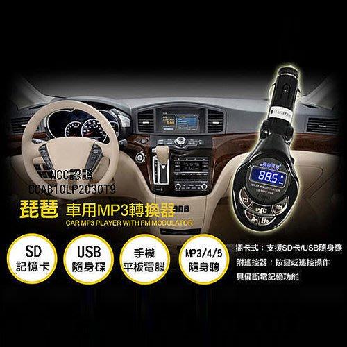 【音樂天使英才星】琵琶數字顯示無容量SD卡隨身碟AUX音源輸入車用MP3轉換器FM發射器(((音樂天使
