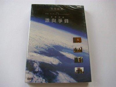 BBC系列DVD 地球脈動37 音樂通識誰與爭鋒家用版喬.戴維斯 中英文發音從字櫃8