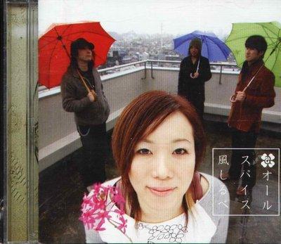 K - allspice - Kaze Shirube 風しるべ - 日版