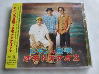 *日版CD-- BEGIN-- ビギンの島唄 オモトタケオ2 ( 附側標)