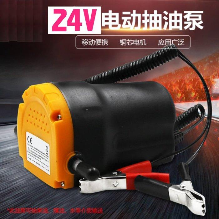 🔥台灣現貨汽車用24V抽水抽油幫浦(紅黑夾頭)💎抽水馬達 抽油馬達 抽水幫浦 魚缸換水 抽水機 抽油器 抽油泵