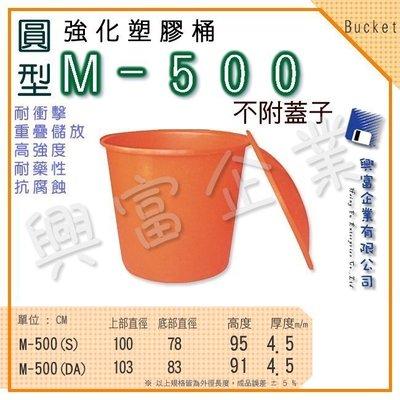 【興富】強化塑膠桶(圓形)M-500、萬能桶、普利桶、耐酸桶、水桶、布車桶、運輸桶