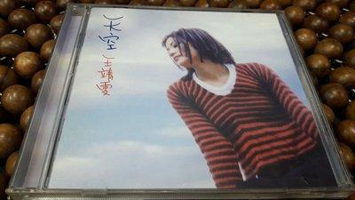 二手原版CD 王靖雯 天空 1994 70046 MP-1040D