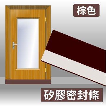 【TRENY直營】矽膠密封條(45mm*1米 棕色) 門縫條 門縫檔 阻擋蟲子 灰塵 冷氣 HD-H-26B