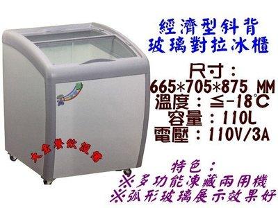 大金餐飲設備~~~全新2尺弧型玻璃對拉冰櫃/110L玻璃對拉冷凍櫃/冰淇林櫃/玻璃斜拉式冰櫃/冷凍櫃/玻璃推拉冰櫃/