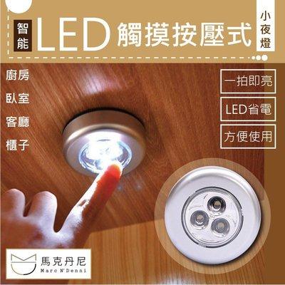 [台灣現貨] 智能LED光控小夜燈 光控 觸碰式 按壓式 夜燈 省電 LED 壁燈 走廊燈《馬克丹尼平價批發》