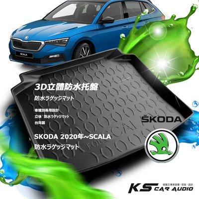 9At【3D立體防水托盤】SKODA速克達2020年~SCALA 一般版 豪華版 五人座㊣台灣製 汽車後車箱立體防水托盤