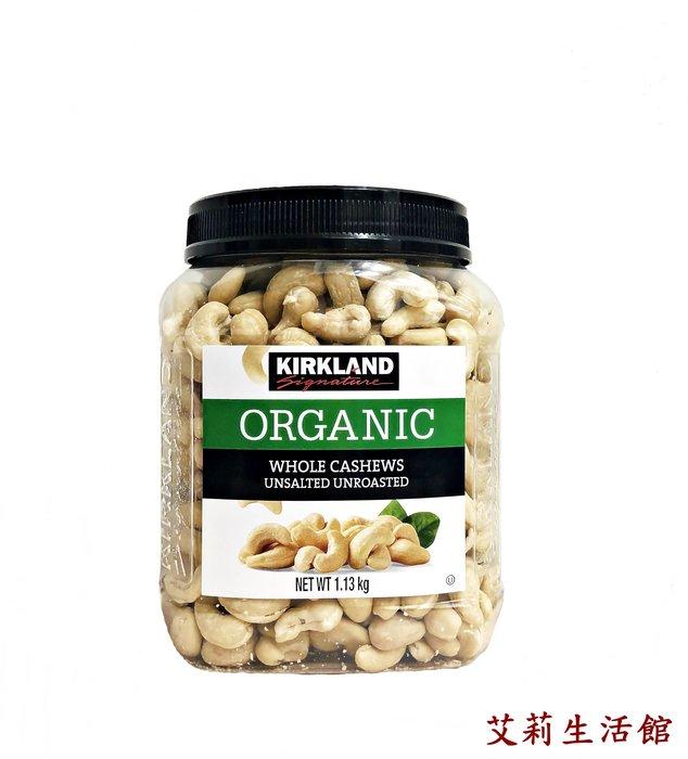 【艾莉生活館】COSTCO Kirkland 科克蘭 有機原味腰果 1.13公斤 《㊣附發票》