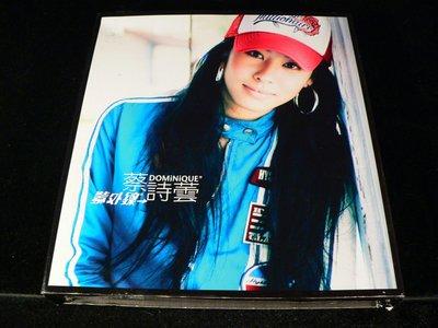 乖乖@賣場~二手CD~蔡詩蕓~紫外線~(雨聲街.孔雀.塔羅牌戀人.詩戀)WC8